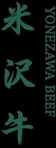 米沢牛 YONEZAWA BEEF